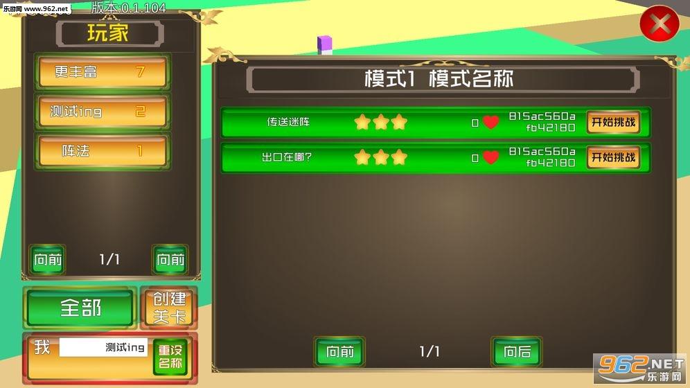 机器人营救安卓版v0.1.105_截图2