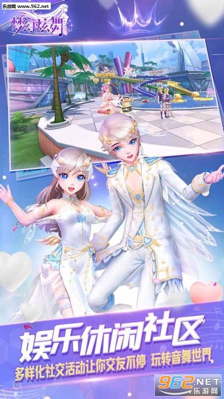 梦幻炫舞手游v1.6.0.0_截图1