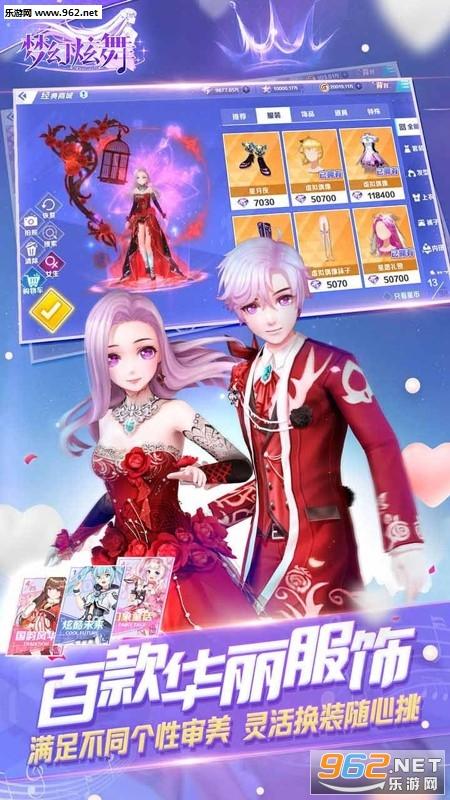 梦幻炫舞手游v1.6.0.0_截图2