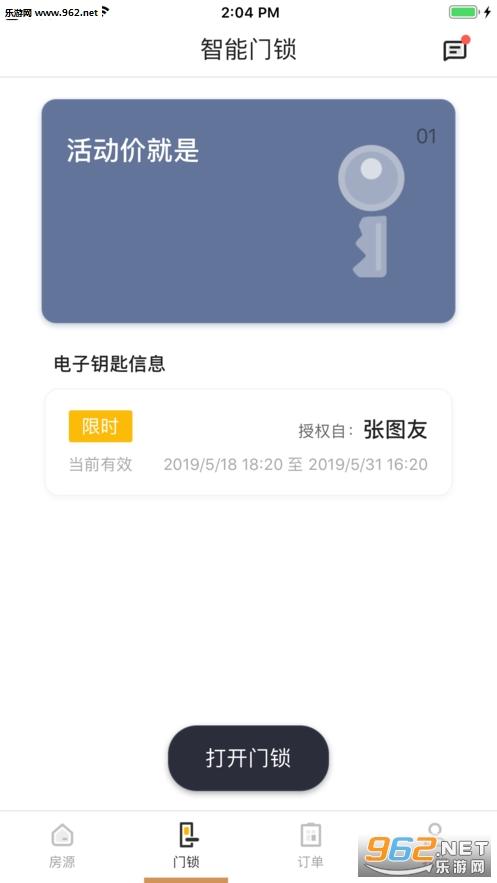 智巢公寓appv1.0 苹果版_截图0