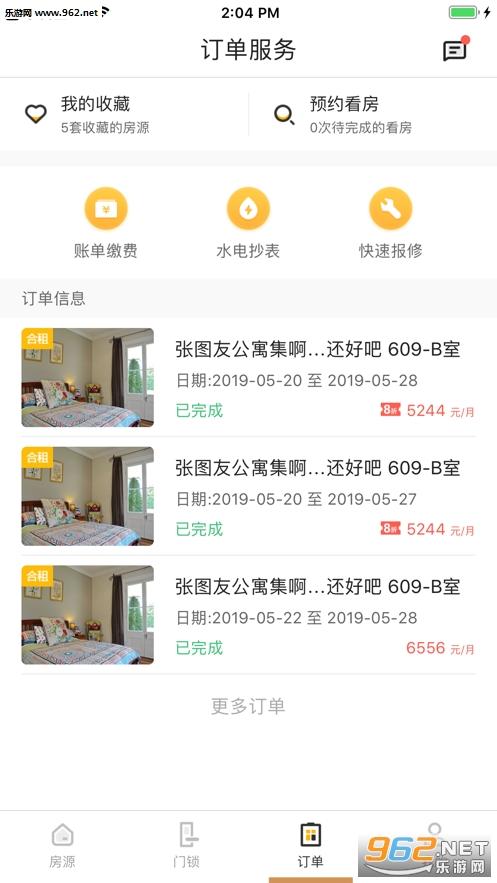 智巢公寓appv1.0 苹果版_截图1