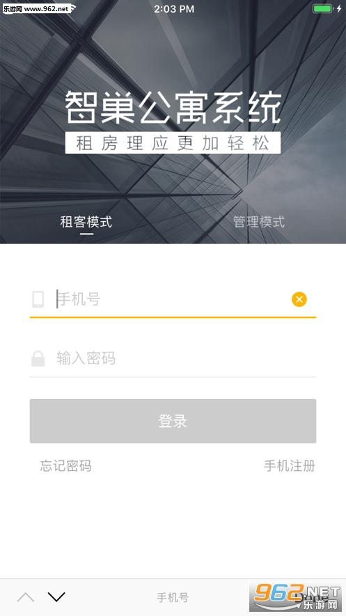 智巢公寓appv1.0 苹果版_截图3