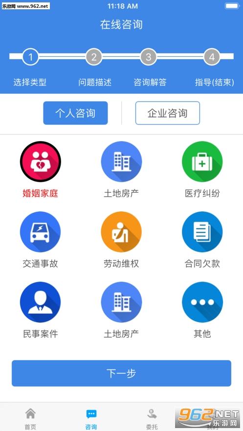 律盾appv1.0 苹果版_截图1