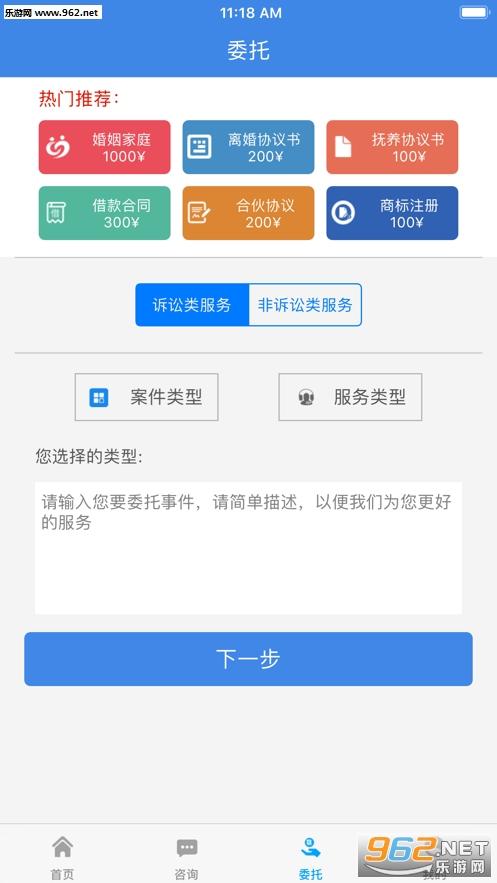 律盾appv1.0 苹果版_截图2