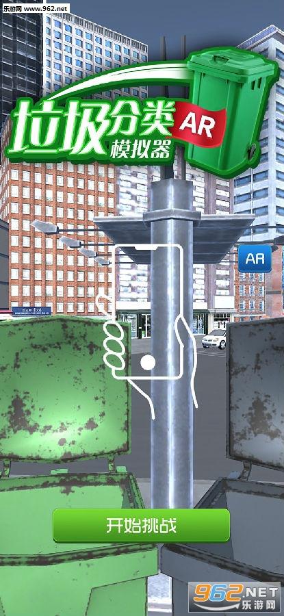 捡垃圾的游戏叫什么 垃圾分类模拟器游戏下载地址