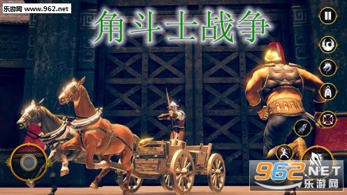 角斗士战争游戏