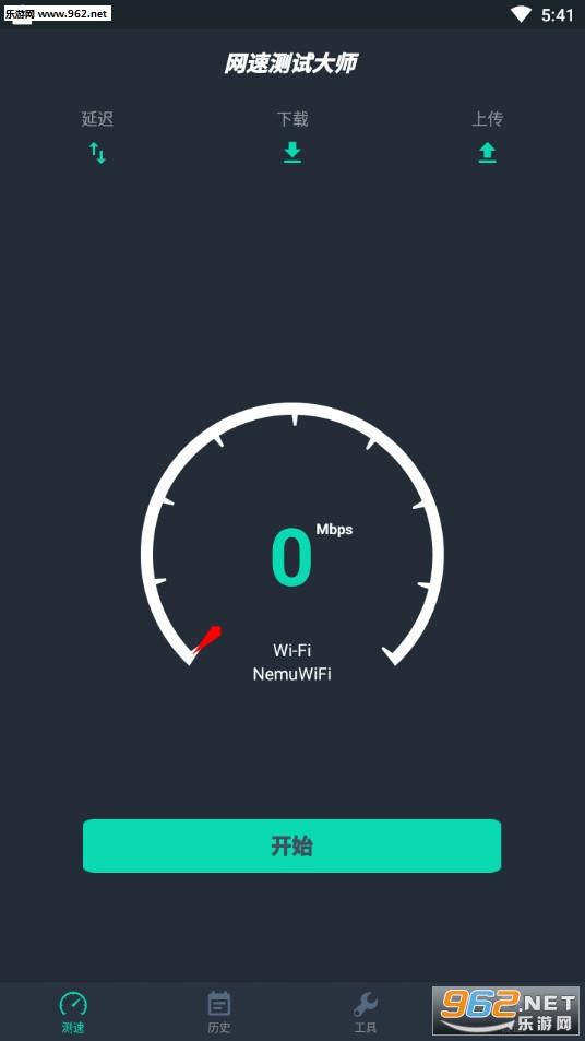 网速测试大师app最新版