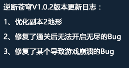 逆断苍穹1.0.2正式版 附攻略/隐藏密码