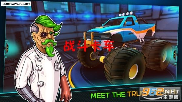 战斗卡车安卓版