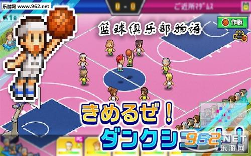 开罗篮球俱乐部物语完整攻略下载 篮球俱乐部物语怎么玩
