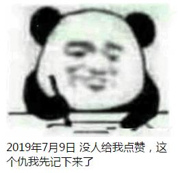 熊猫头记仇表情包生成器在线制作 记仇表情包生成器下载