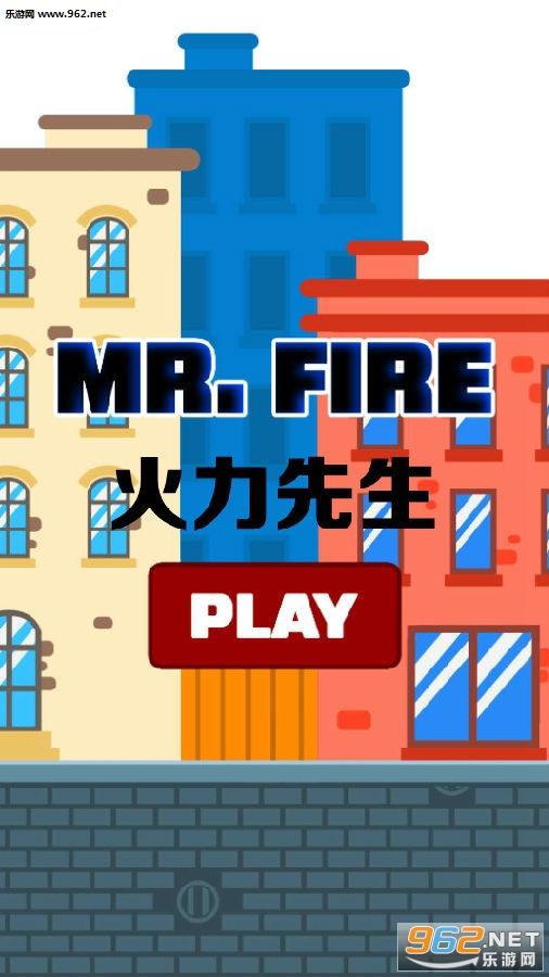 火力先生安卓版