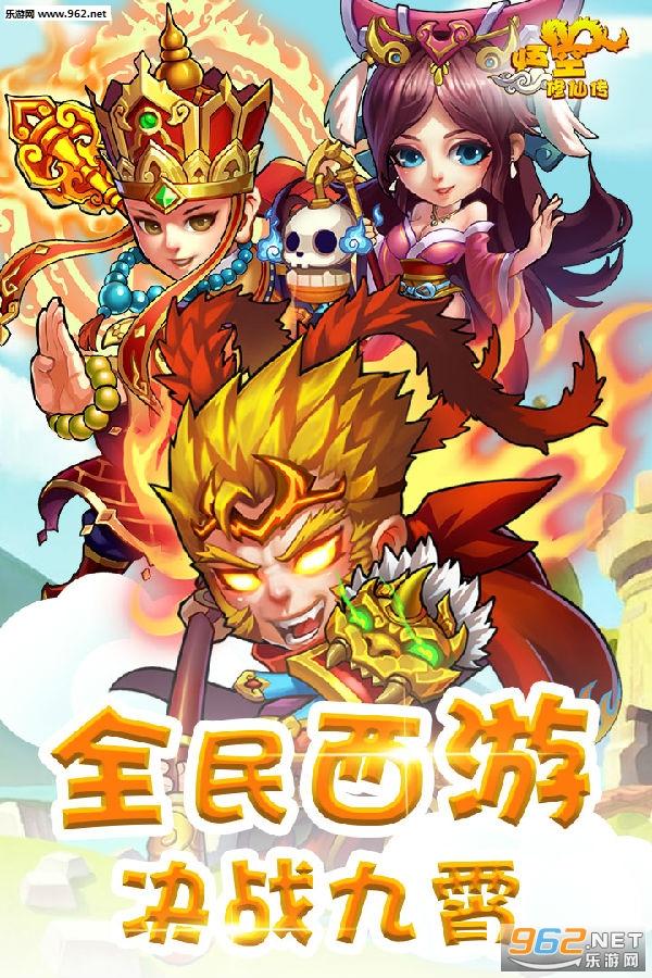 悟空修仙传九游版