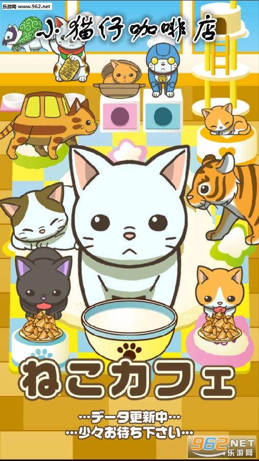 小猫仔咖啡店安卓版