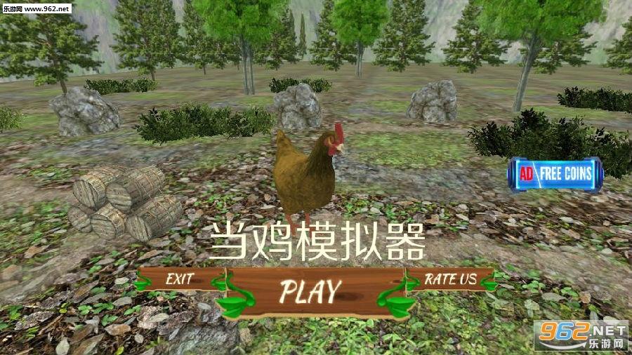 当鸡模拟器游戏