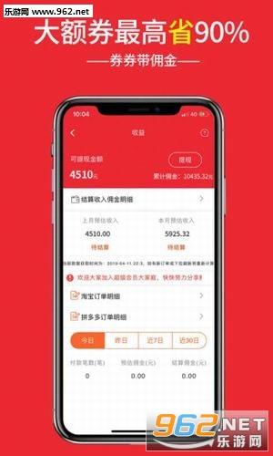 萌萌街app