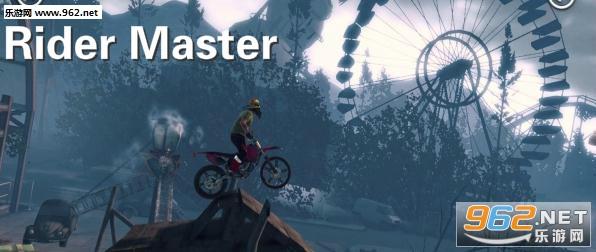 Rider Master安卓版