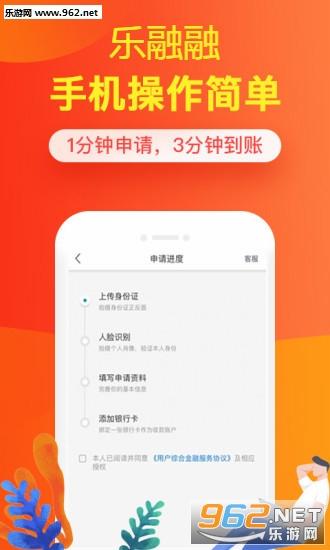乐融融贷款app