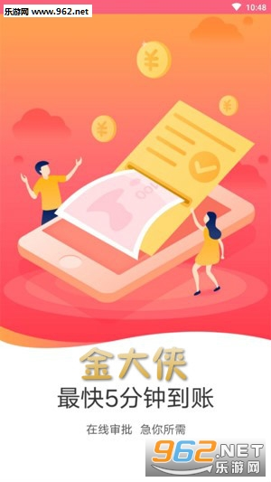 金大侠app