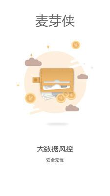 麦芽侠贷款app