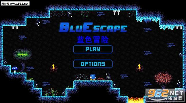 蓝色冒险安卓版