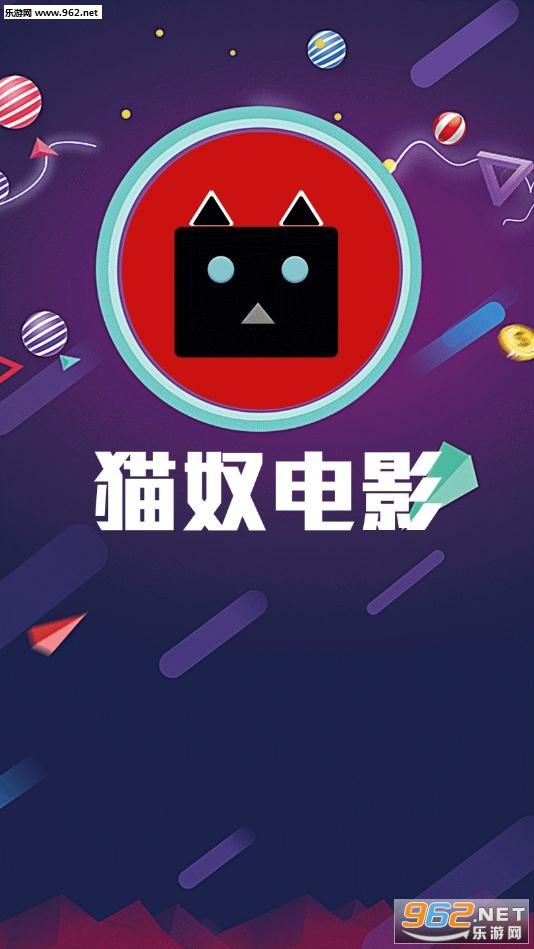 猫奴电影app