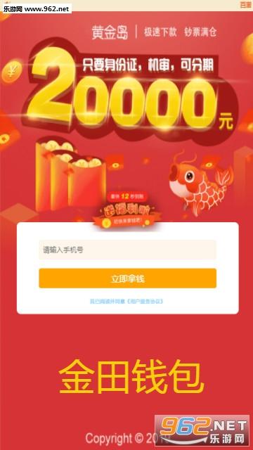 金田钱包贷款app
