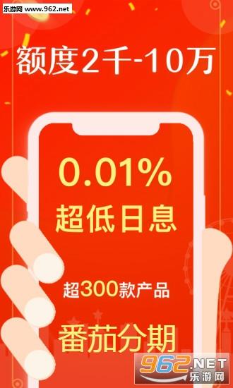 番茄分期贷款app