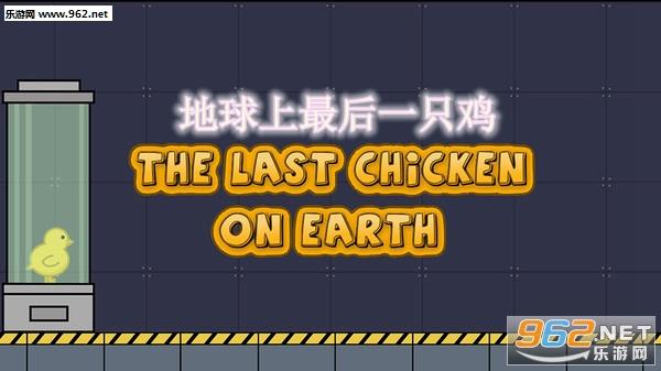 地球上最后一只鸡安卓版
