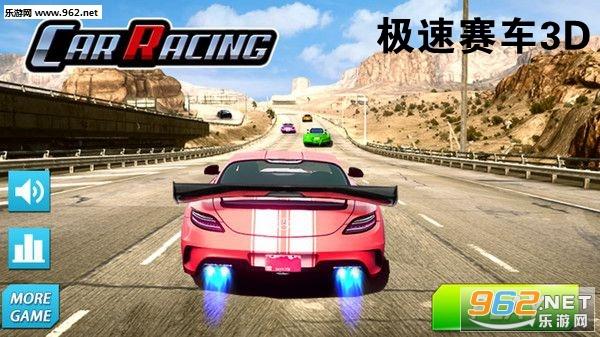 极速赛车3D游戏安卓版