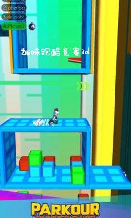 趣味跑酷竞赛3d游戏