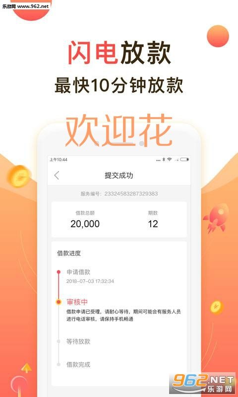 欢迎花贷款app