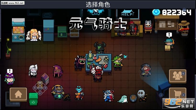 元气骑士2.2.2无限蓝版