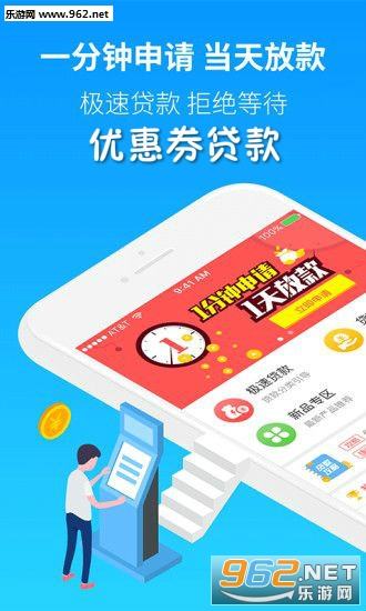 优惠券贷款app