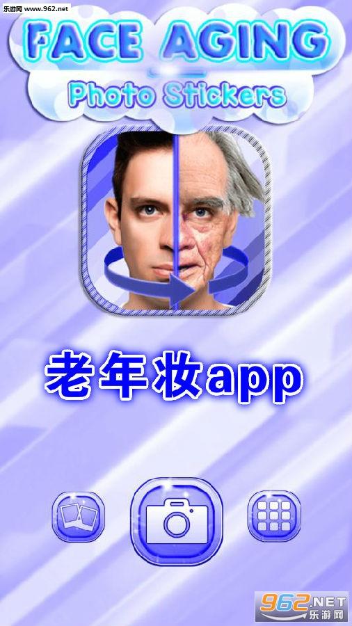 老年妆app