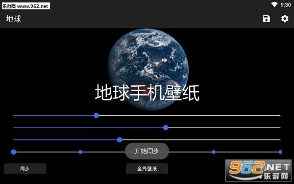 地球手机壁纸高清壁纸app