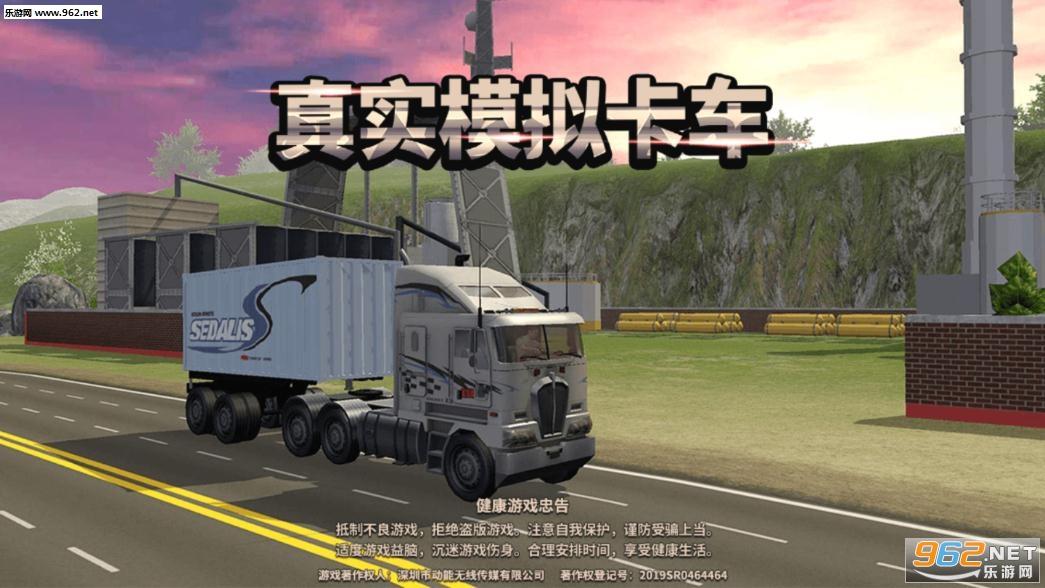 真实模拟卡车手机版