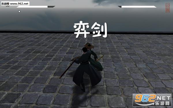 弈剑单机版