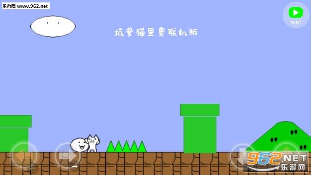 坑爹猫里奥联机版游戏
