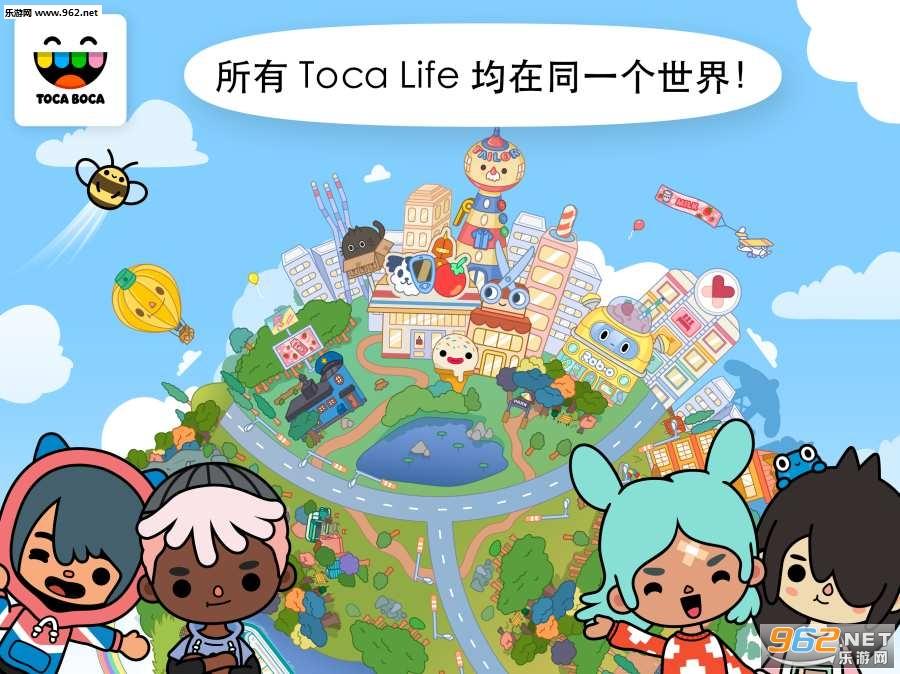 托卡生活世界完整版的免费下载 托卡世界全解锁完整版在哪里下载