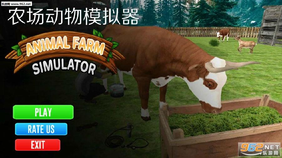 农场动物模拟器安卓版