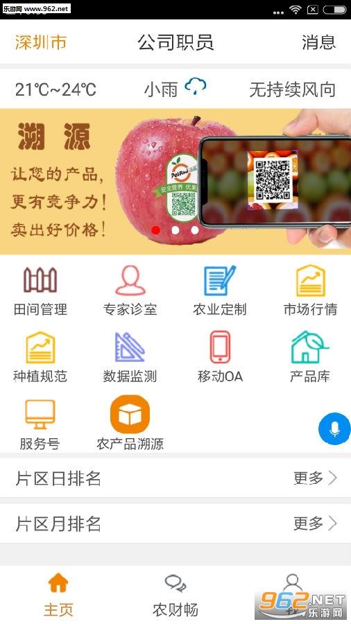 农财app