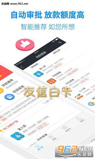 友信白卡app