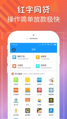 红字同贷app