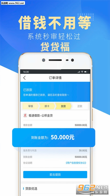 贷贷福app