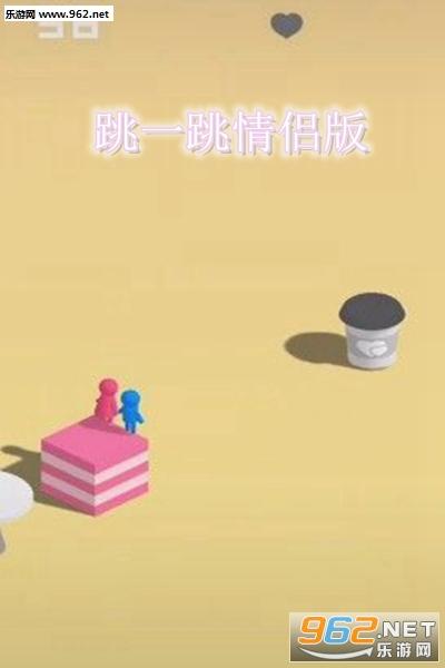 跳一跳情侣版qq小游戏