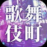 爱意满盈的歌舞伎町汉化版v1.0.0