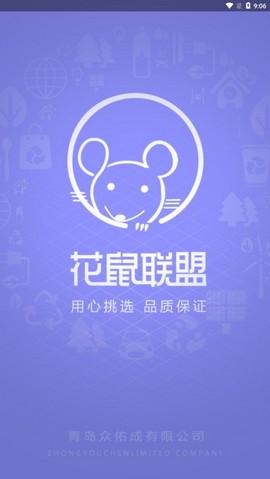 花鼠联盟安卓版v1.2.9_截图1