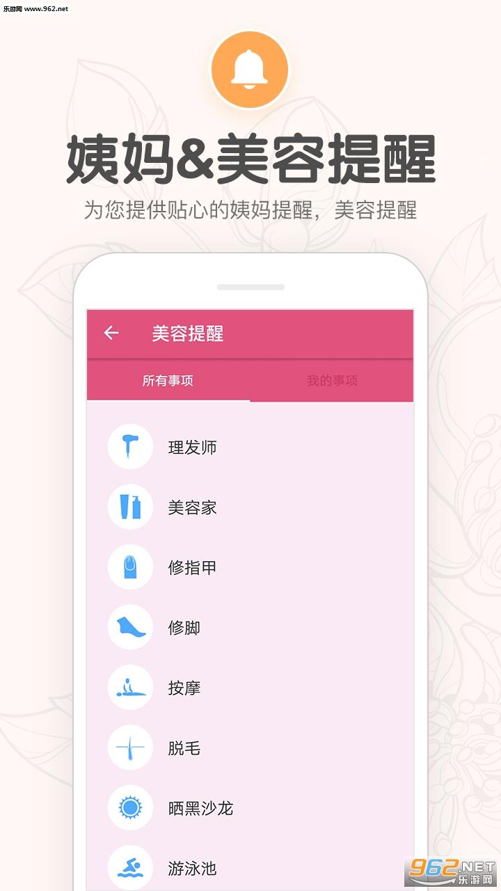 樱桃生理期小月历appv1.24截图0