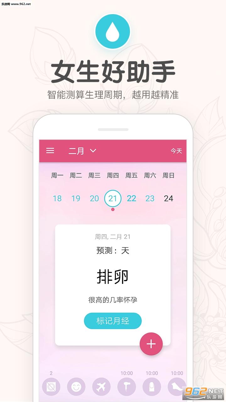 樱桃生理期小月历appv1.24截图3